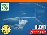 CDケース(ジュエルケース) 本体のみ(トレーなし)200個セット @20円