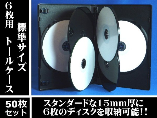 画像1: 【高品質/薄型】15mm厚DVDトールケース6枚用 50個セット (1)