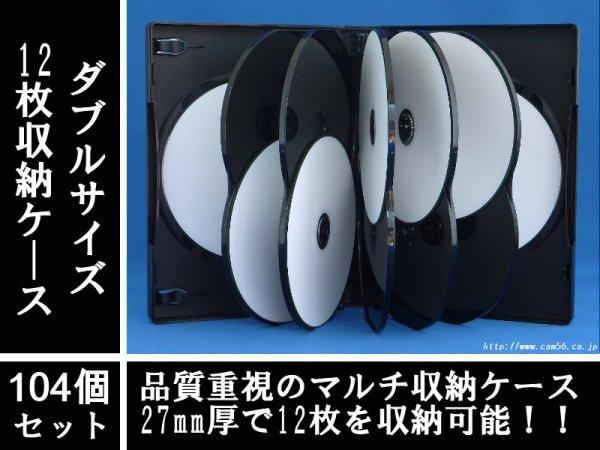 画像1: 【高品質/薄型】DVDトールケース 12枚用 104個セット (1)