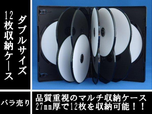 画像1: 【高品質/薄型】DVDトールケース 12枚用 ばら売り (1)