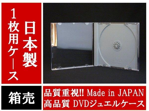 画像1: 【日本製】 【高品質】DVDジュエルケース1枚用 箱売 (1)