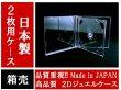 画像1: 【日本製】 【高品質】2Dジュエルケース 2枚用 箱売 (1)