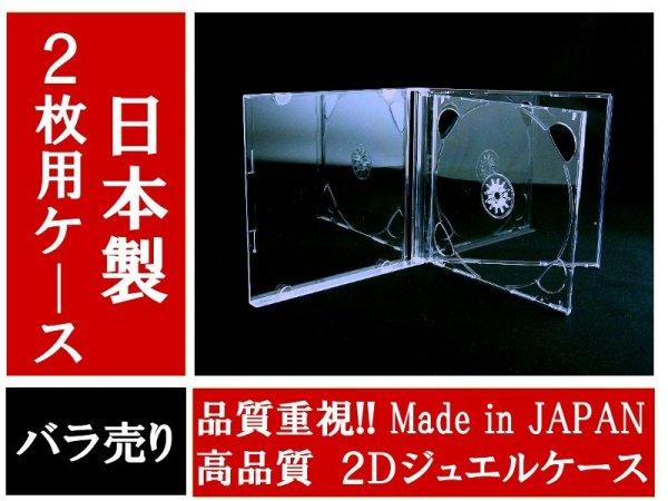 画像1: 【日本製】 【高品質】2Dジュエルケース 2枚用 10個セット (1)