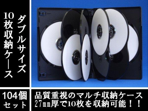 画像1: 【高品質/薄型】DVDトールケース 10枚用 104個セット (1)