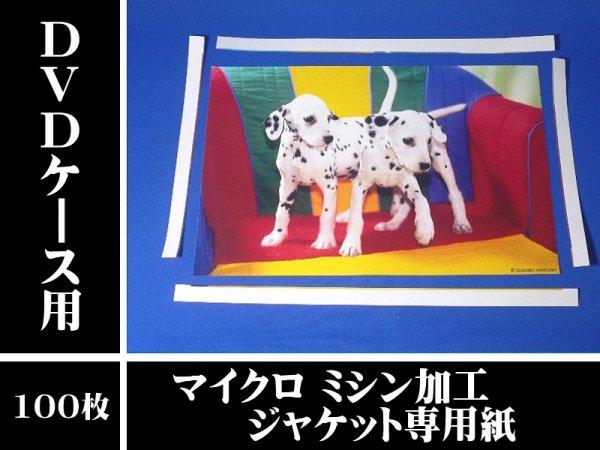 画像1: 【DVDケース用】ジャケット専用紙(マイクロミシン加工)100枚 (1)