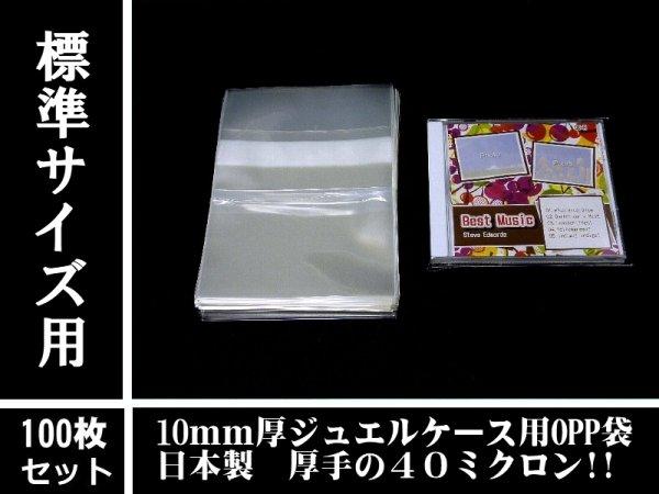 画像1: 【日本製】10mm厚(標準)ジュエルケース用OPP袋 100枚セット (1)