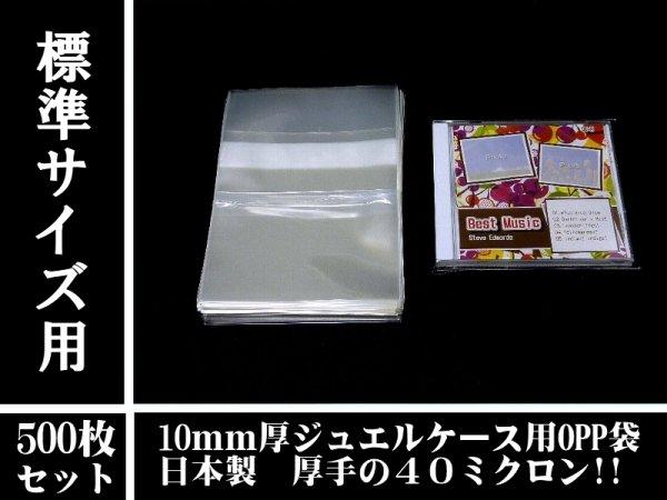 画像1: 【日本製】10mm厚(標準)ジュエルケース用OPP袋 500枚 1枚あたり (1)