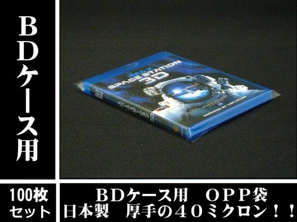 画像1: 【日本製】BDケース(13mm厚用)OPP袋(横入) 100枚セット (1)