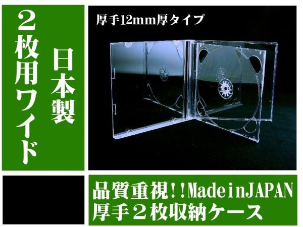 画像1: 【ワイド】 【日本製】 【高品質】2DWジュエルケース 2枚用 箱売り (1)