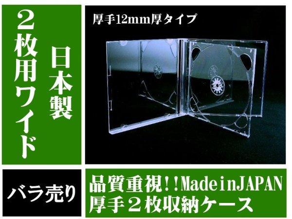 画像1: 【ワイド】 【日本製】 【高品質】2DWジュエルケース 2枚用 バラ売り (1)