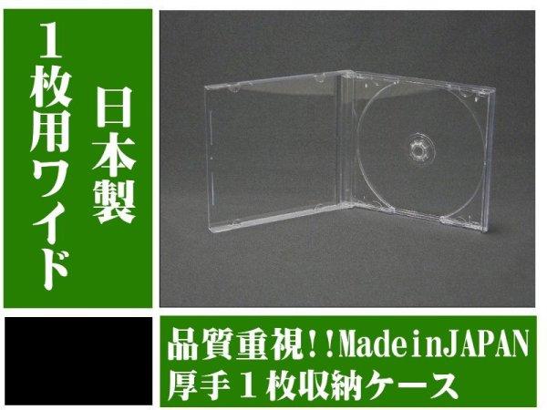 画像1: 【ワイド】【日本製】 【高品質】ジュエルケース 1枚用 透明 箱売 (1)