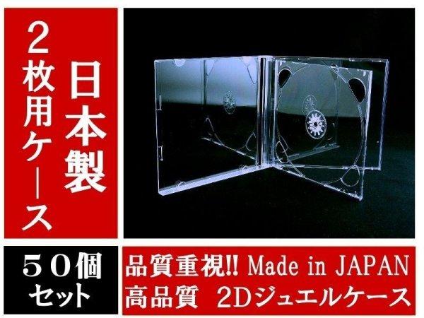 画像1: 【日本製】 【高品質】2Dジュエルケース 2枚用 50個セット (1)