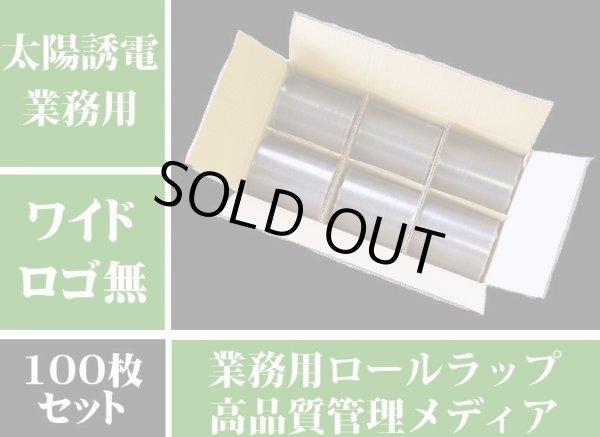 画像1: 【アウトレット】 【業務用メディア】 太陽誘電DVD-R100枚 ワイドプリント (1)