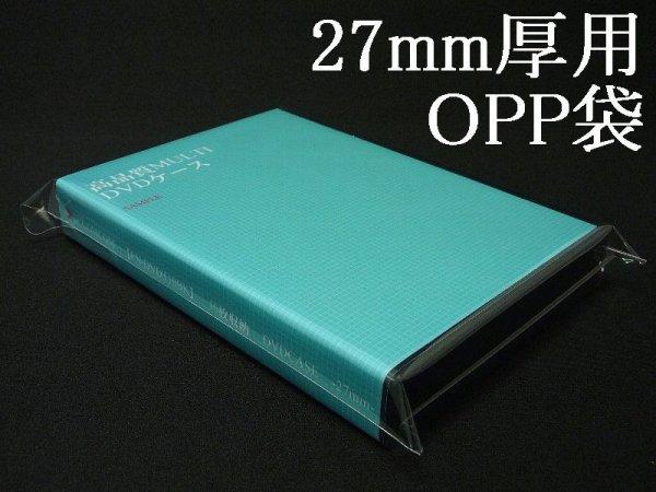画像1: 【日本製】27mm厚トールケース用OPP袋 100枚セット (1)