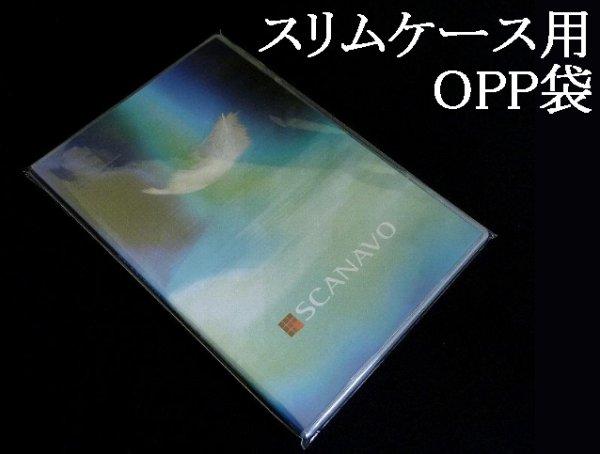 画像1: 【日本製】7mm厚トールケース用OPP袋100枚セット (1)