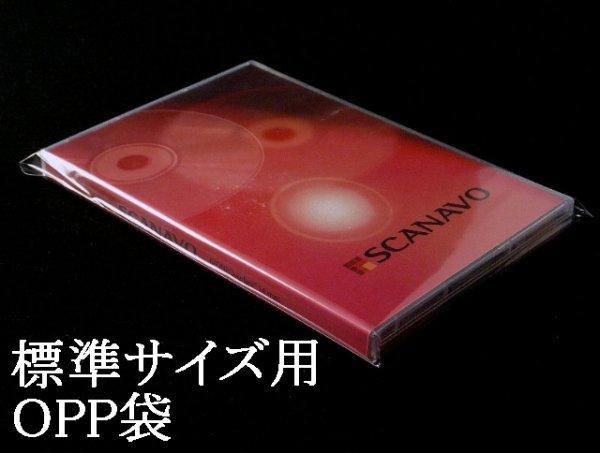 画像1: 【日本製】15mm厚アマレー用OPP袋100枚セット (1)