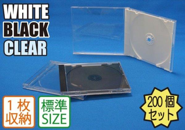 画像1: CDケース(ジュエルケース)1枚用 200個セット (1)