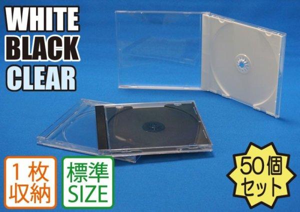 画像1: CDケース(ジュエルケース)1枚用 50個セット (1)