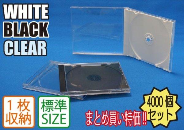 画像1: 【まとめ買い特価】CDケース(ジュエルケース)1枚用 4,000枚セット(200個X20箱) (1)