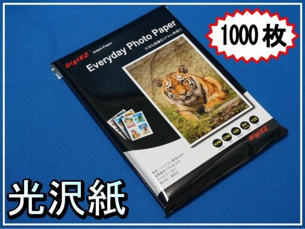 画像1: 【高品質/大人気】ジャケット専用紙(光沢紙) A4サイズ 1,000枚セット (1)