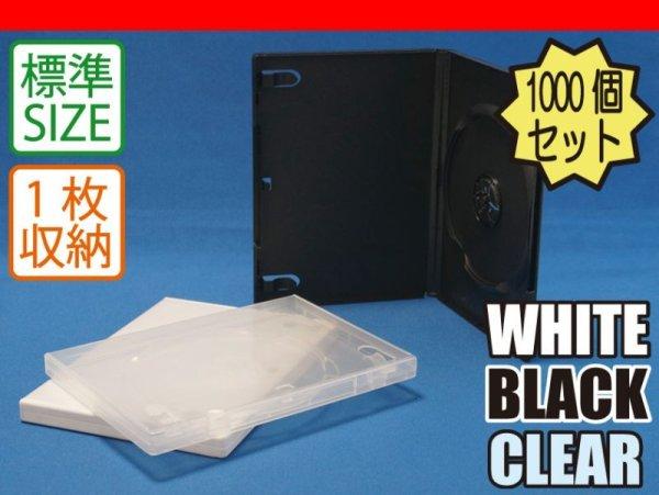 画像1: 【高品質タイプ】DVDトールケース1枚用 1,000個セット (1)