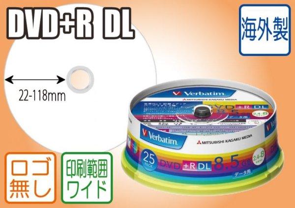 画像1: 【三菱化学/Verbatim】 DVD+R DL(2層8.5GB) 25枚 (1)