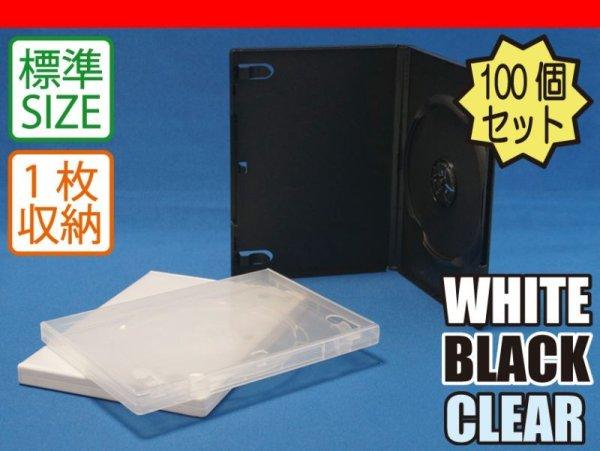 画像1: 【高品質タイプ】DVDトールケース1枚用 100個セット (1)