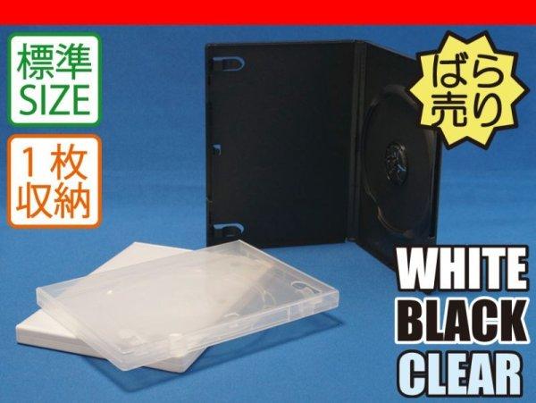 画像1: 【高品質タイプ】DVDトールケース1枚用 ばら売り (1)