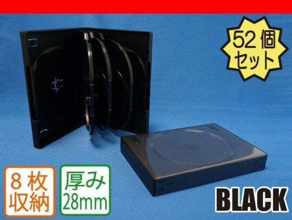 画像1: 【高品質タイプ】DVDトールケース8枚用 黒 52個セット (1)