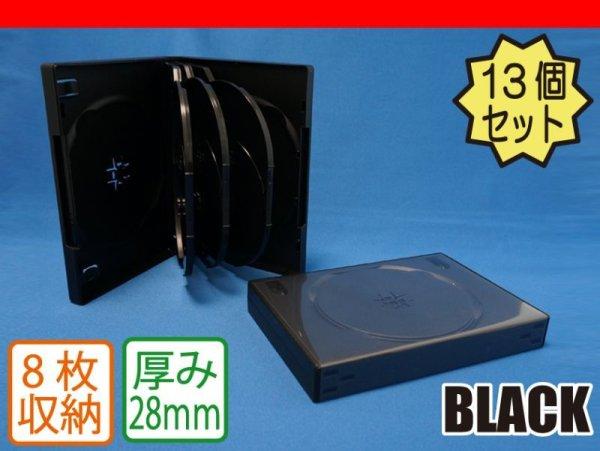 画像1: 【高品質タイプ】 DVDトールケース8枚用13個セット (1)