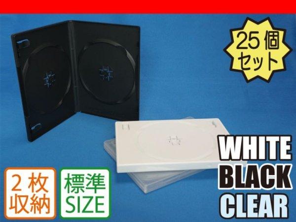 画像1: 【高品質タイプ】DVDトールケース2枚用 25個セット (1)