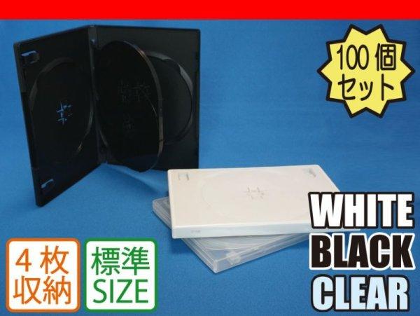 画像1: 【高品質タイプ】DVDトールケース4枚用 100個セット (1)
