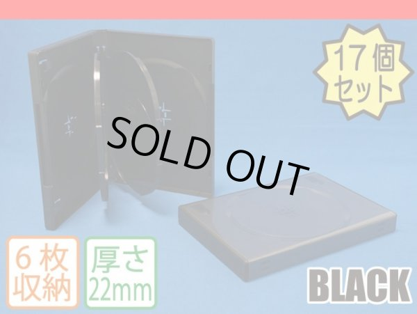 画像1: 【OUTLET】【高品質タイプ】 DVDトールケース6枚用17個セット (1)