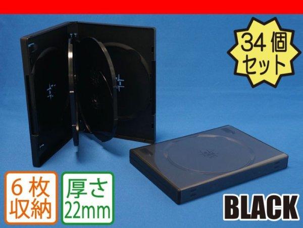 画像1: 【高品質タイプ】 DVDトールケース6枚用34個セット (1)