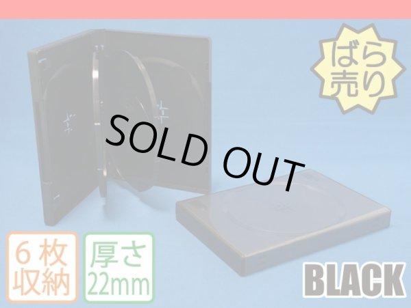 画像1: 【アウトレット】22mm厚 DVDトールケース6枚用 黒 34個セット (1)