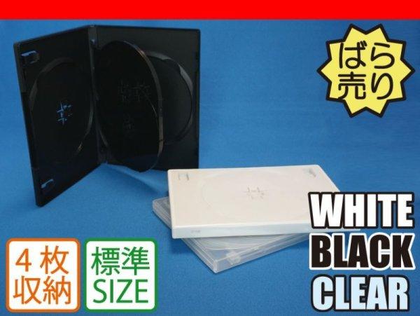 画像1: 【高品質タイプ】DVDトールケース4枚用 バラ売り (1)
