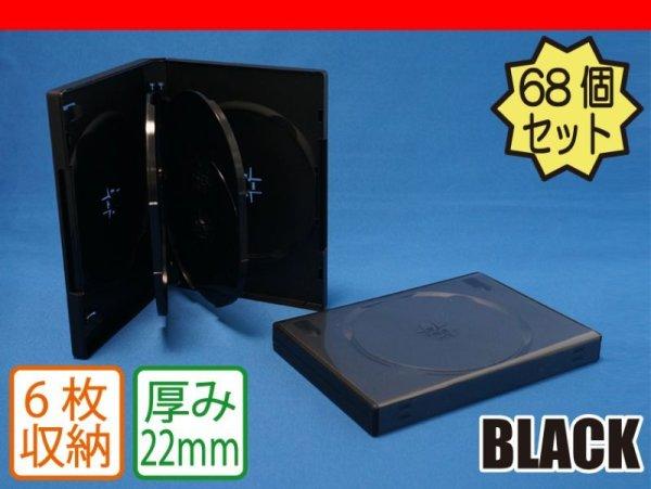 画像1: 【高品質タイプ】 DVDトールケース6枚用 黒 68個セット (1)