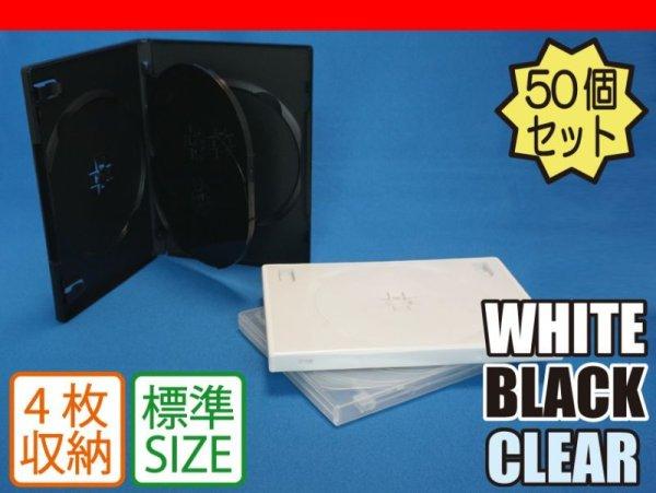 画像1: 【高品質タイプ】DVDトールケース4枚用 50個セット (1)