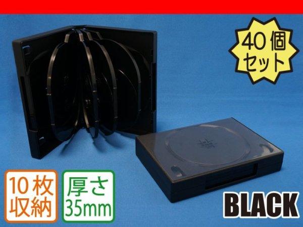 画像1: 【高品質タイプ】 DVDトールケース10枚用40個セット (1)