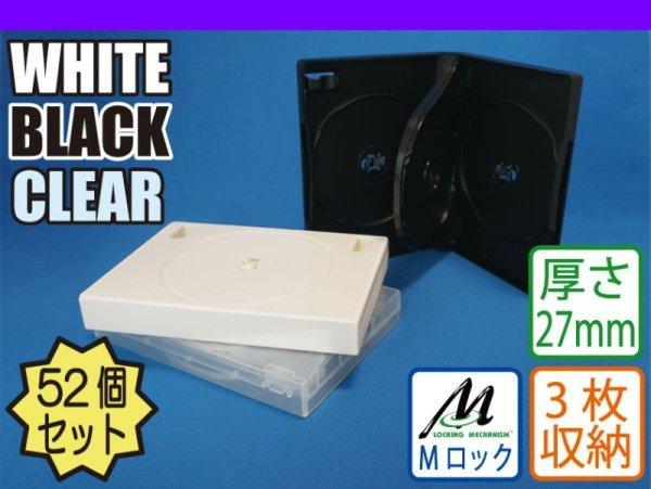 画像1: 【アウトレット】Mロック【ダブルサイズ】DVDトールケース3枚用ケース 黒 50個 (1)