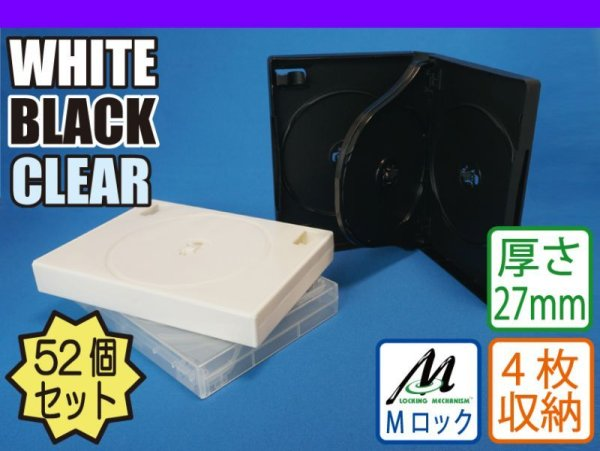 画像1: Mロック【ダブルサイズ】DVDトールケース4枚用52個セット (1)