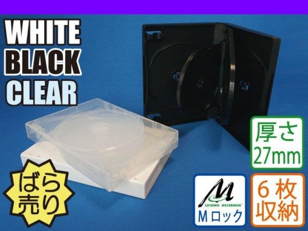画像1: Mロック【ダブルサイズ】DVDトールケース6枚用 ばら売り (1)