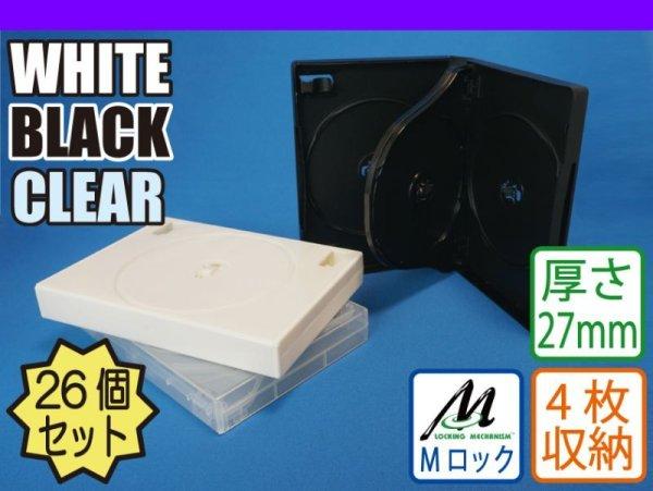 画像1: Mロック【ダブルサイズ】DVDトールケース4枚用26個セット (1)