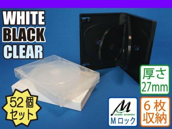 画像1: MロックDVDトールケース6枚用52個セット (1)
