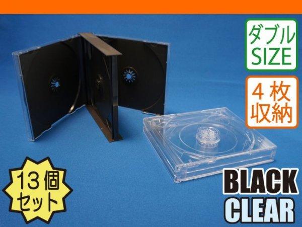 画像1: 【日本製】CDジュエルケース4枚用ダブルサイズ13個セット (1)