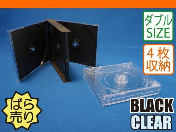 画像1: 【日本製】CDジュエルケース4枚用ダブルサイズ ばら売り  (1)