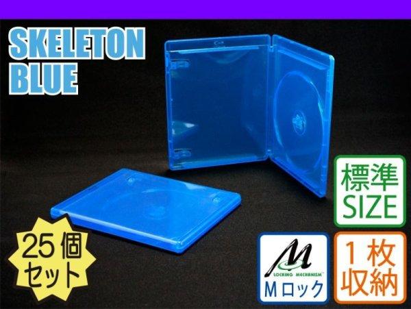 画像1: 【Mロック】BDケース(ブルーレイケース) 1枚用 25個セット (1)
