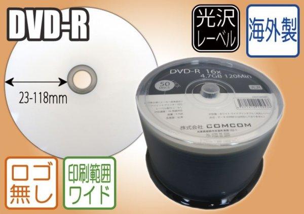 画像1: 【CMC社製】【光沢レーベル】 DVD-R ワイドプリント 50枚  (1)