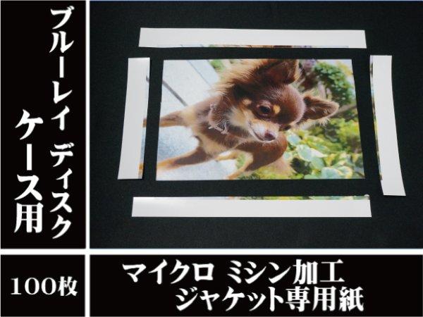 画像1: 【アウトレット】【BDケース用】 ジャケット専用紙 (マイクロミシン加工) 100枚 (1)