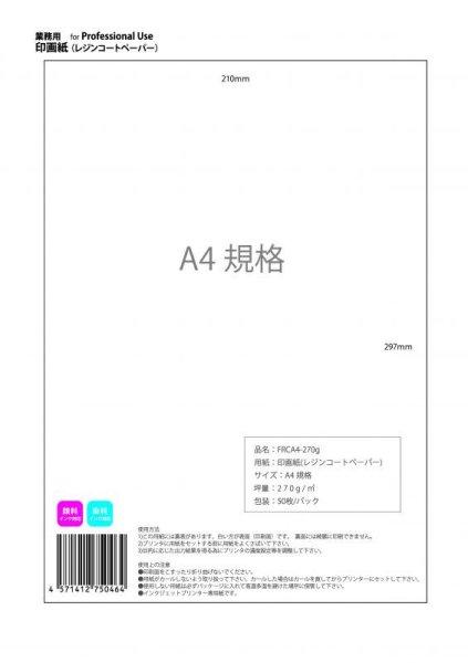 画像1: 【最高品質プロフェッショナル印画紙(写真用紙)】 A4サイズ 50枚  (1)